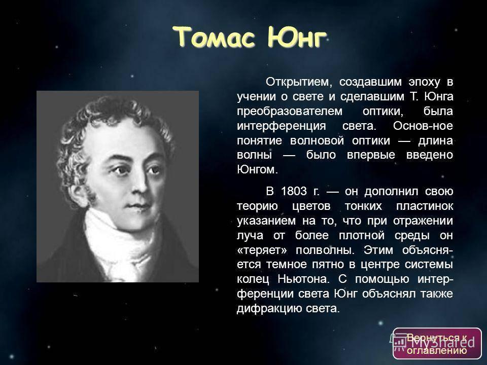 Томас юнг: вклад в физику