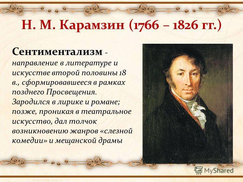 Николай михайлович карамзин: биография, семья, творчество, память