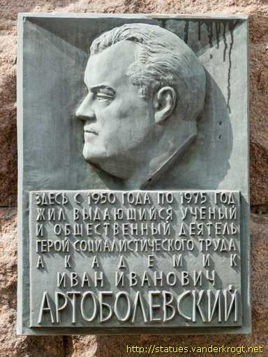 Артоболевский, иван алексеевич - вики
