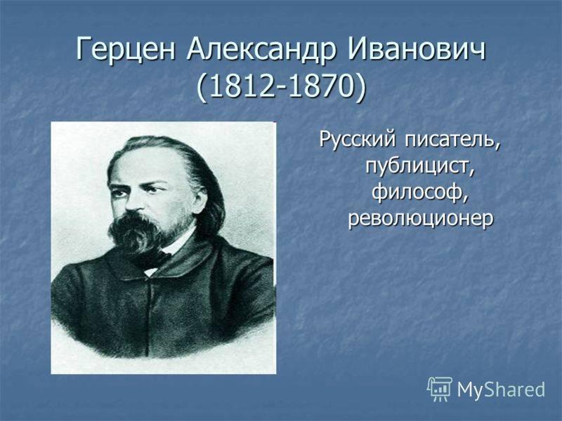 Александр иванович герцен. биографическая справка