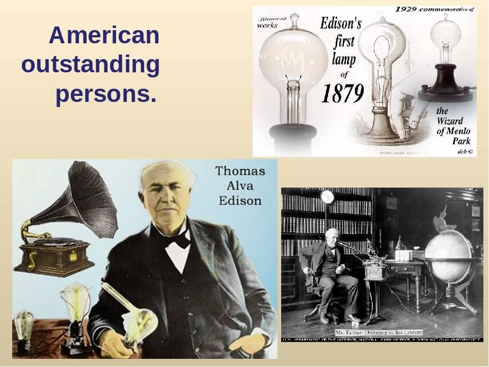 История жизни и интересные факты из биографии томаса эдисона