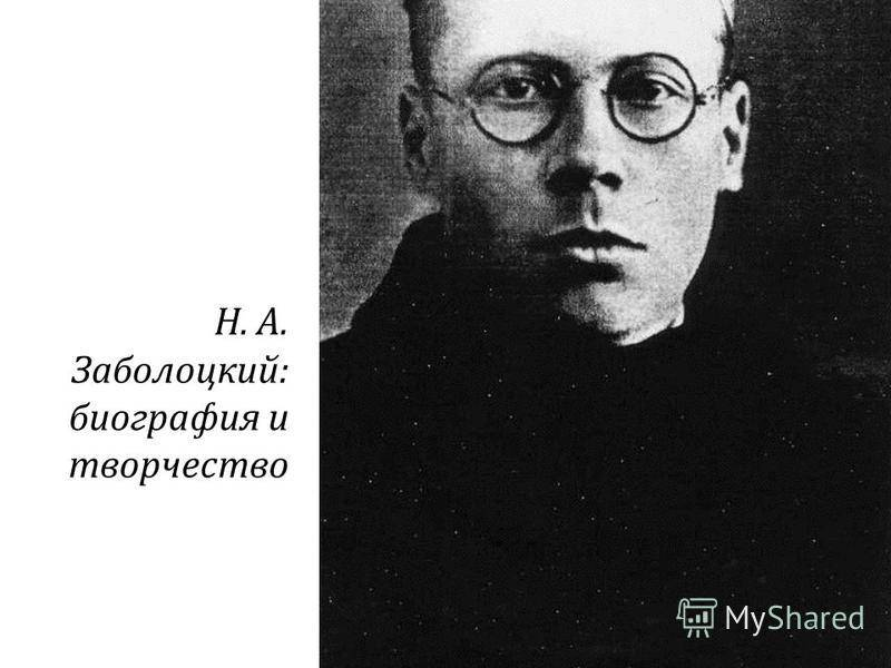 Николай заболоцкий биография, творчество, цитаты   readcafe