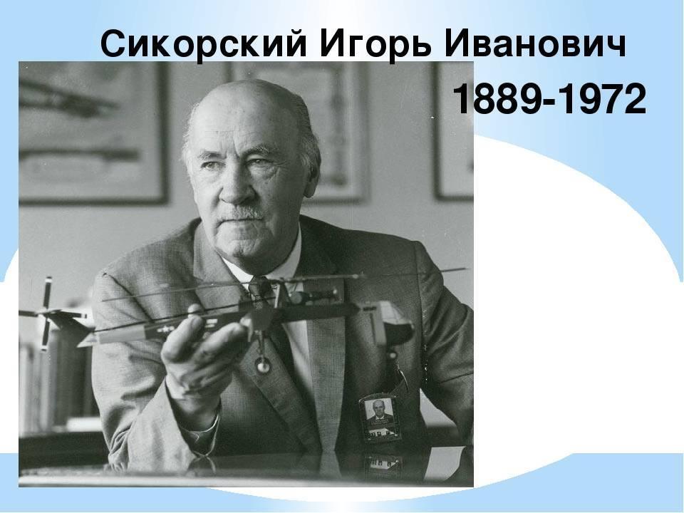 Сикорский игорь иванович - вики