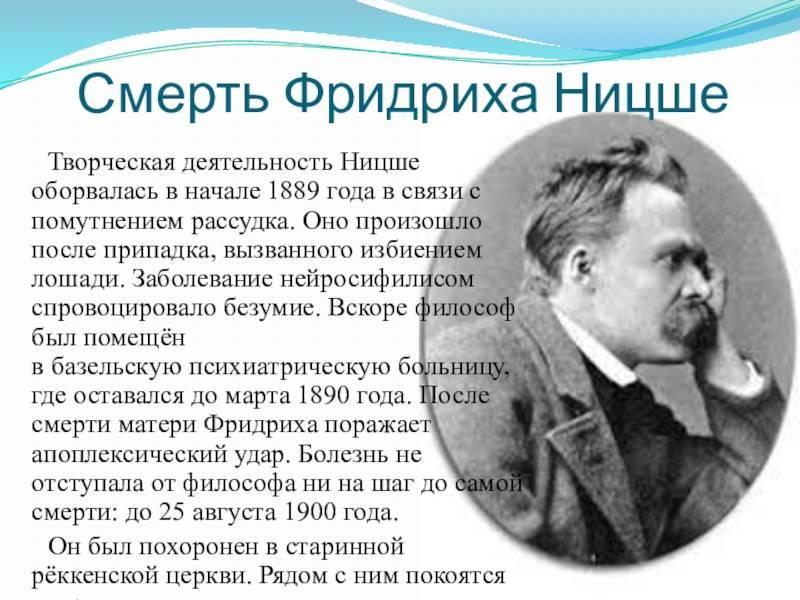Фридрих ницше: биография и философия (кратко)