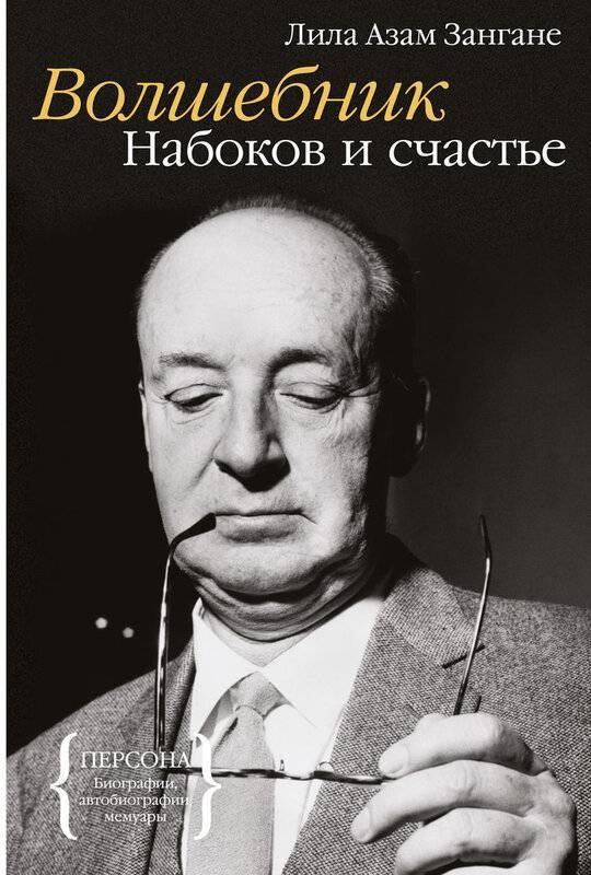 Фото и биография набокова. творчество. интересные факты