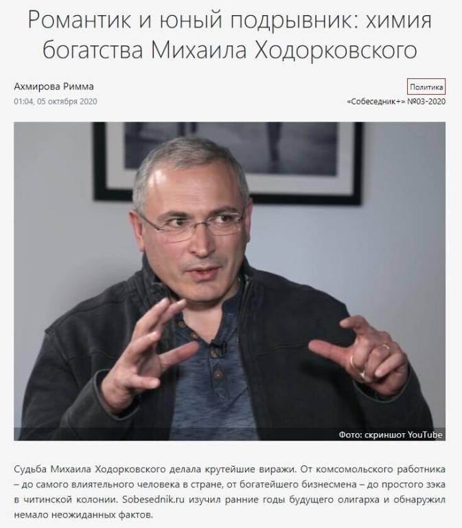 Михаил ходорковский о жене и детях, отношении к владимиру путину, самом большом страхе и своем понимании любви