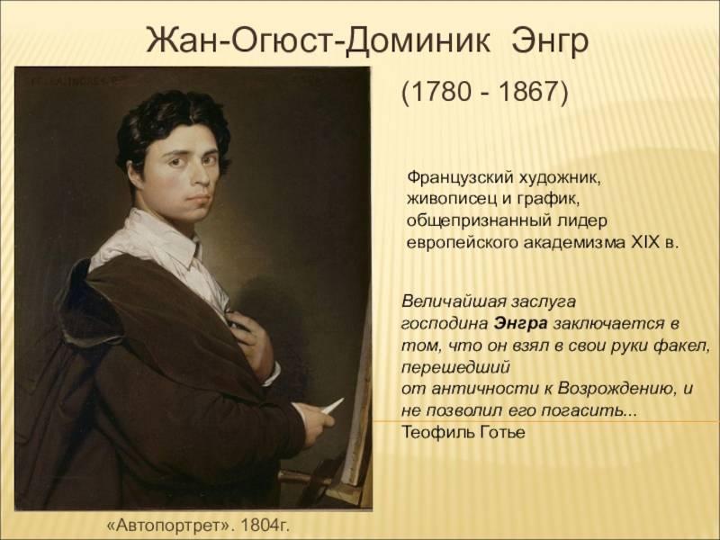 Энгр жан-огюст-доминик - биография, новости, фото, дата рождения, пресс-досье. персоналии глобалмск.ру.