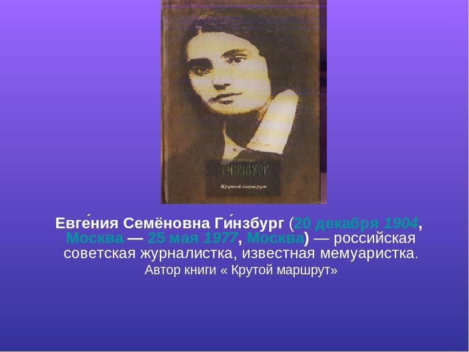 Сергей гинзбург: биография и личная жизнь