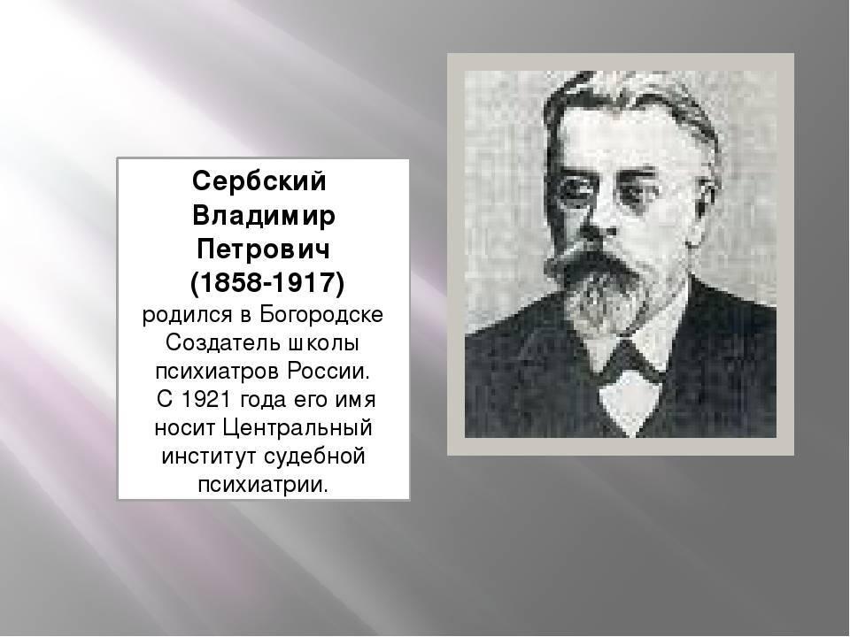 Сербский Владимир Петрович