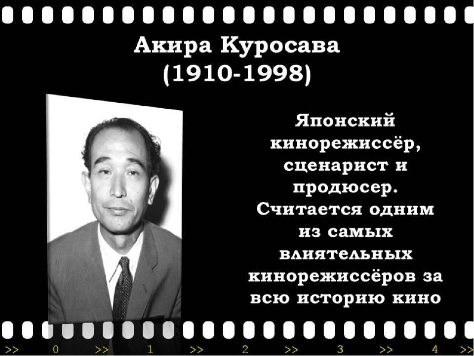 Акира куросава – биография, фото, личная жизнь, фильмография, смерть - 24сми