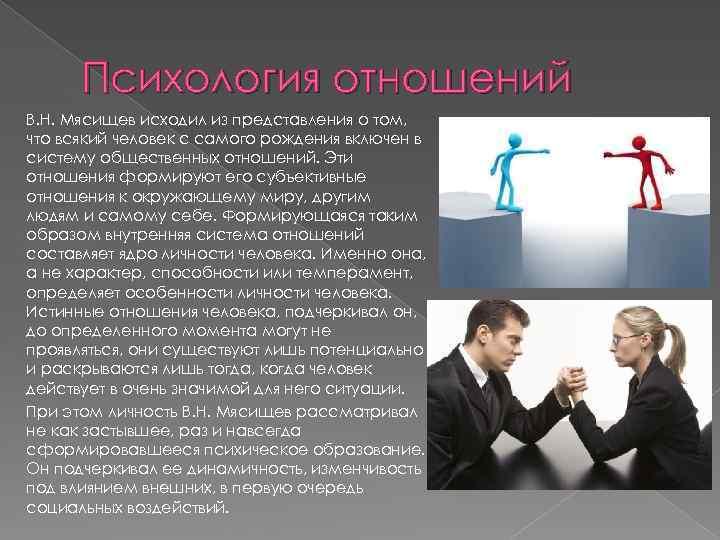 Психология женщин в отношениях с мужчиной, советы женской психологии семейным мужчинам, видео.