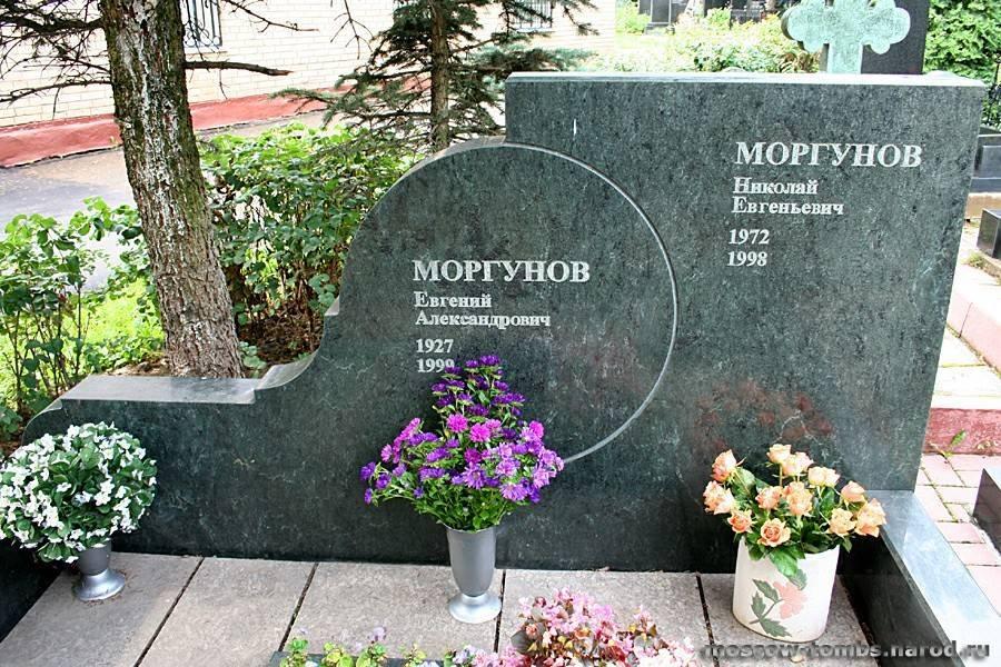 Биография Евгения Моргунова
