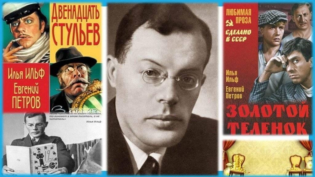 Илья ильф – биография, фото, личная жизнь, книги писателя | биографии