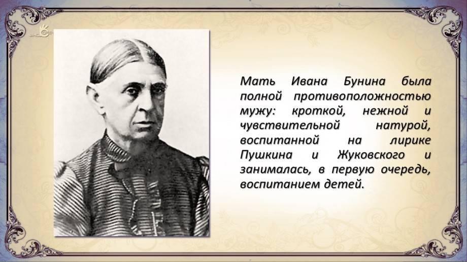 Бунин, иван алексеевич | русская литература вики | fandom
