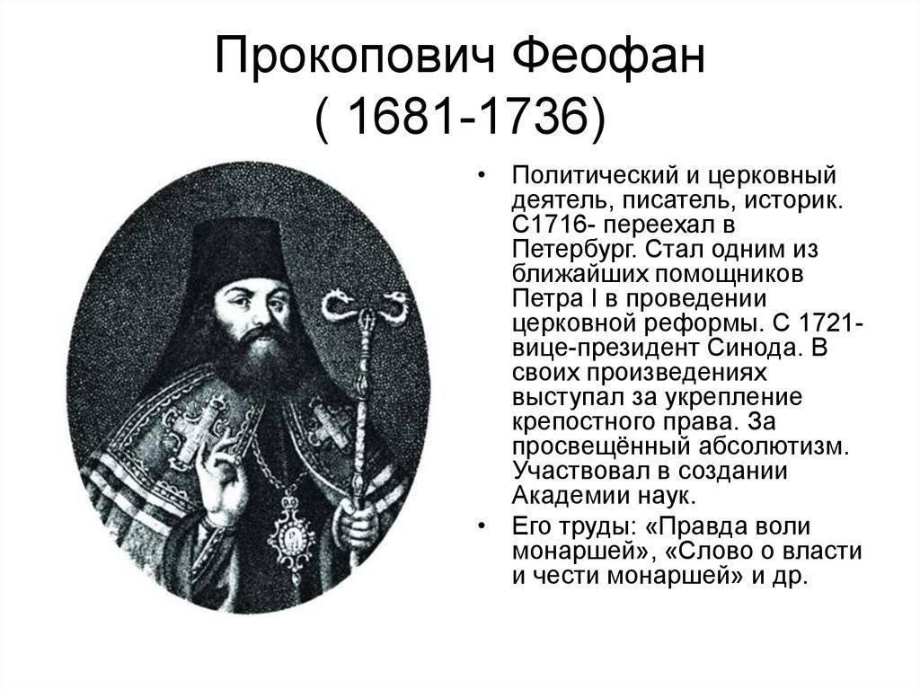 Прокопович феофан википедия