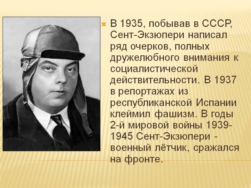 Сент-экзюпери, антуан де — википедия