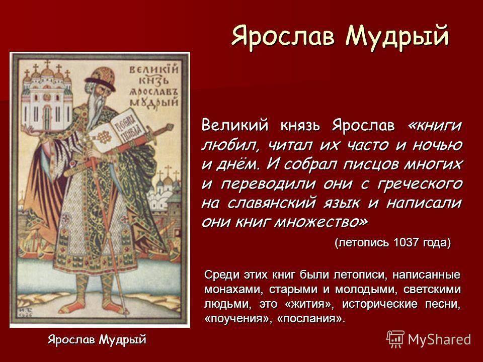 Отец ярослава мудрого - князь владимир креститель