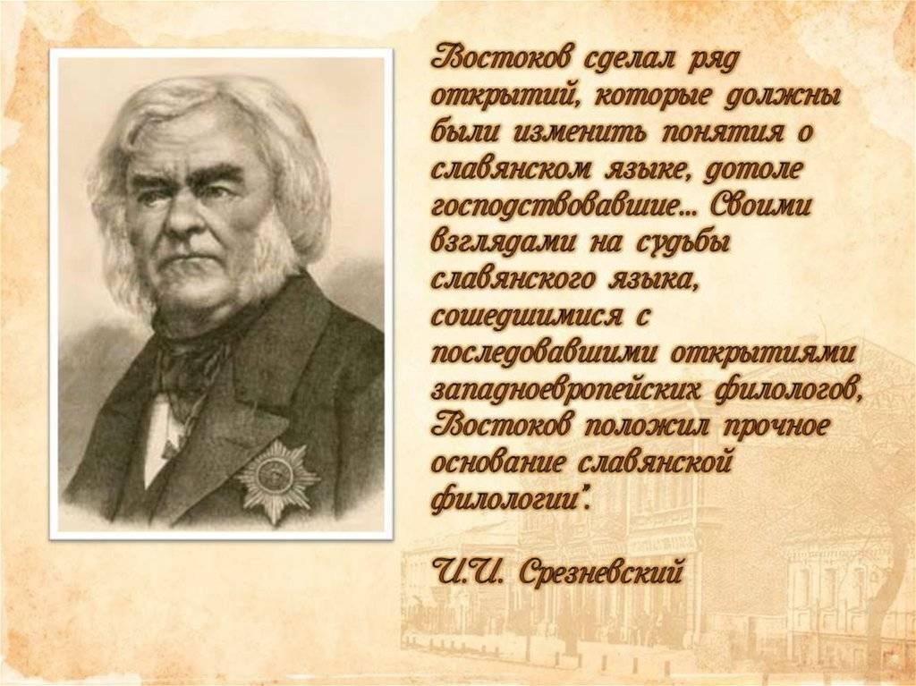 Востоков александр христофорович википедия