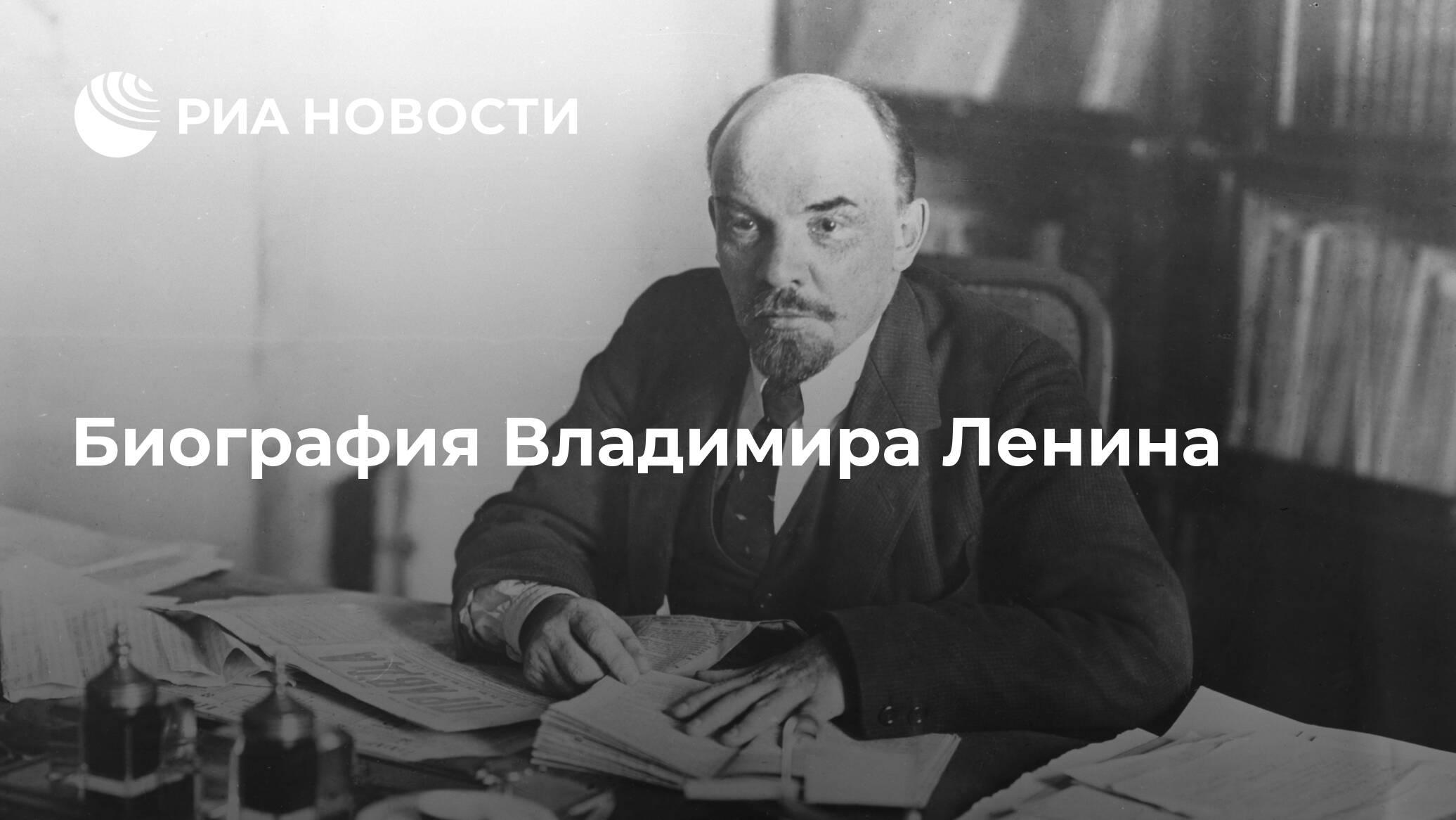 Владимир ильич ленин: биография, детство, семья, политическая и личная жизнь, интересные факты, смерть | история