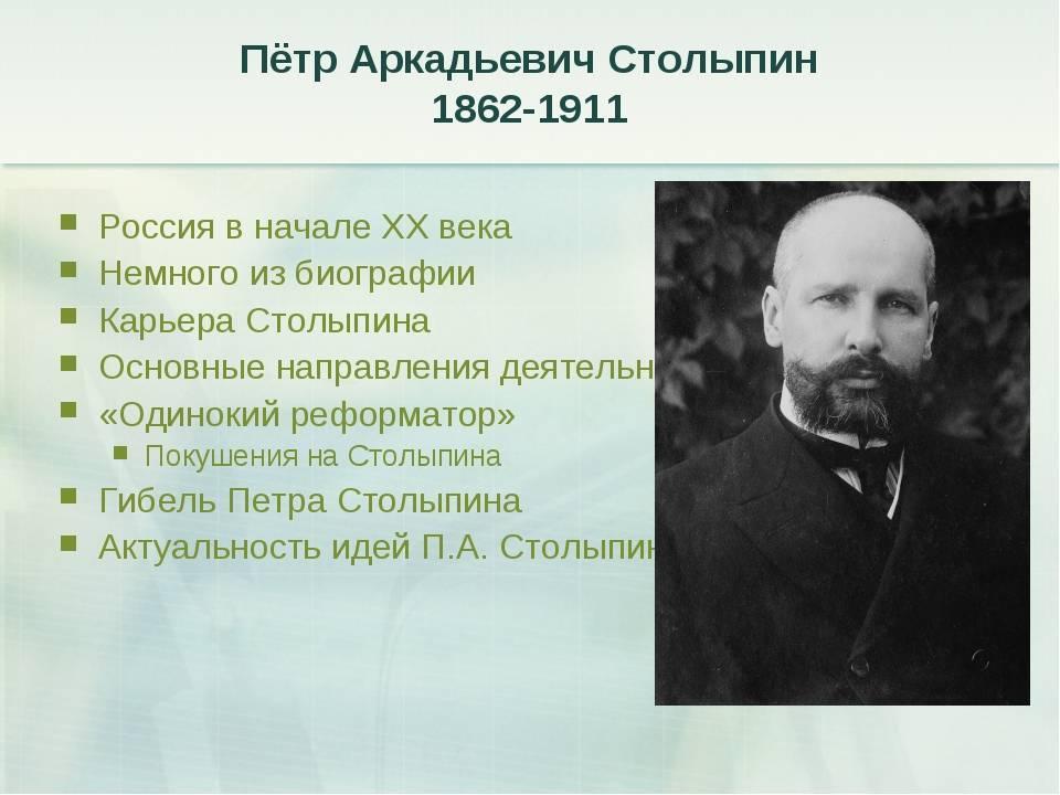 Столыпин пётр аркадьевич — энциклопедия старого саратова