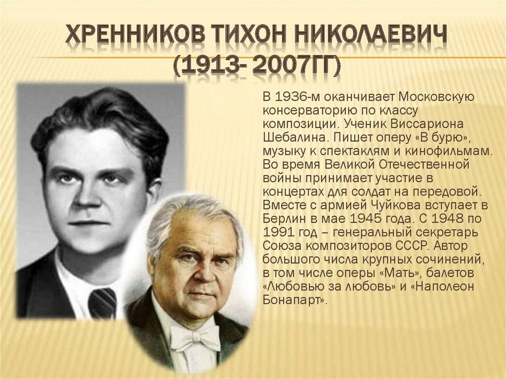 Биография Тихона Хренникова