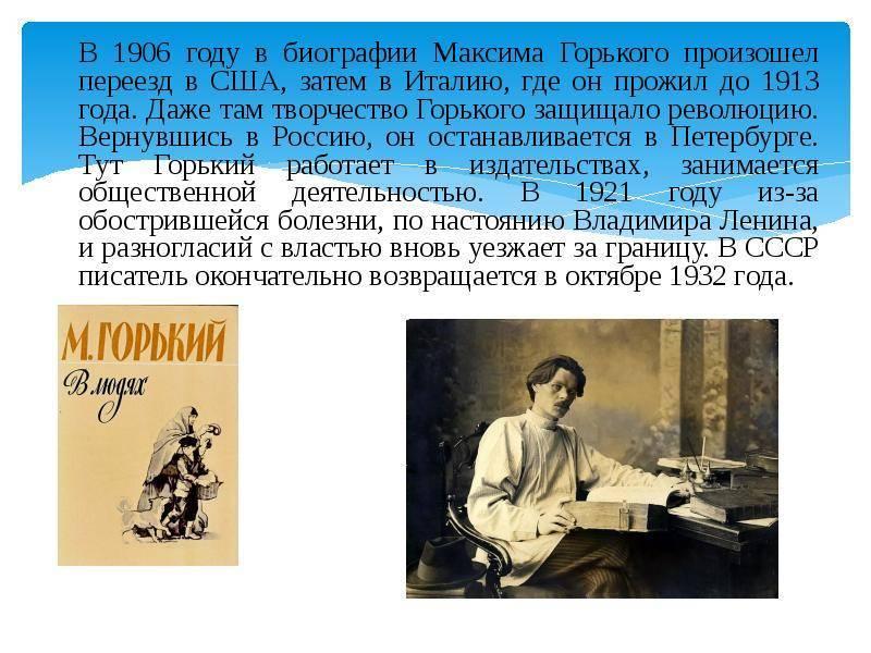 Максим горький интересные факты из жизни и биографии кратко
