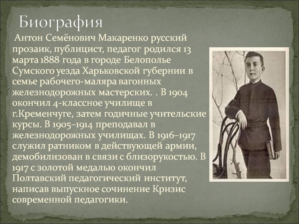 Антон макаренко - биография, информация, личная жизнь, фото, видео