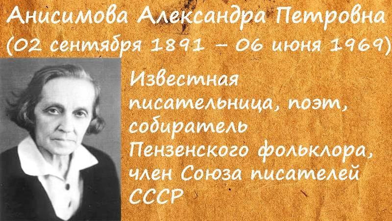 Александра анисимова биография | медицинский справочник