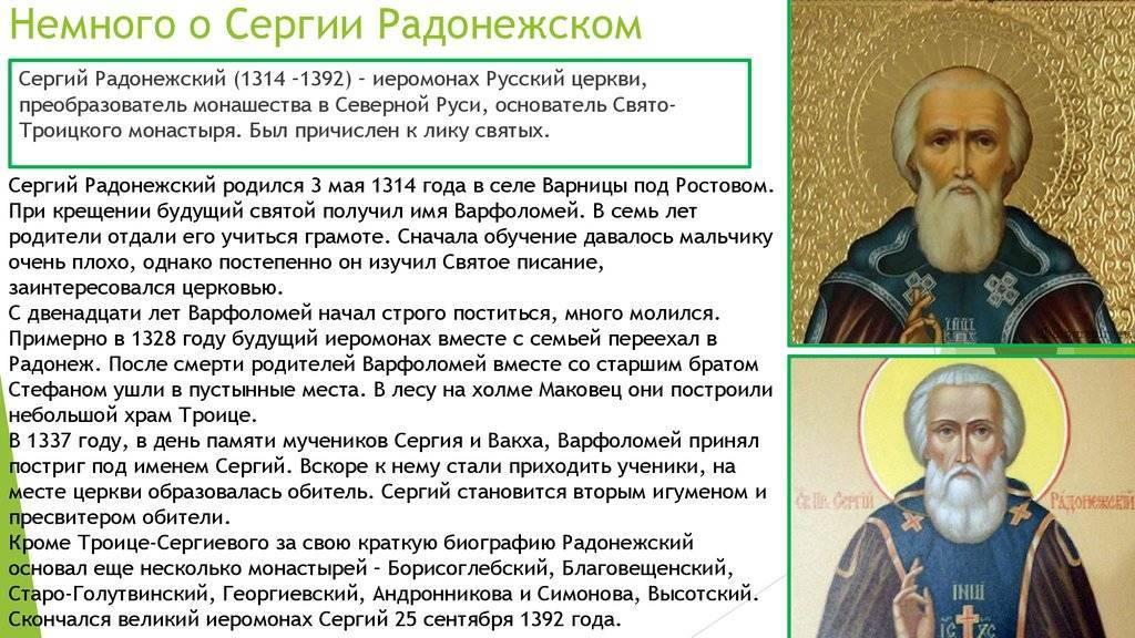 Как сергий радонежский стал монахом и чем он прославился