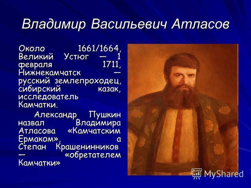 Владимир атласов