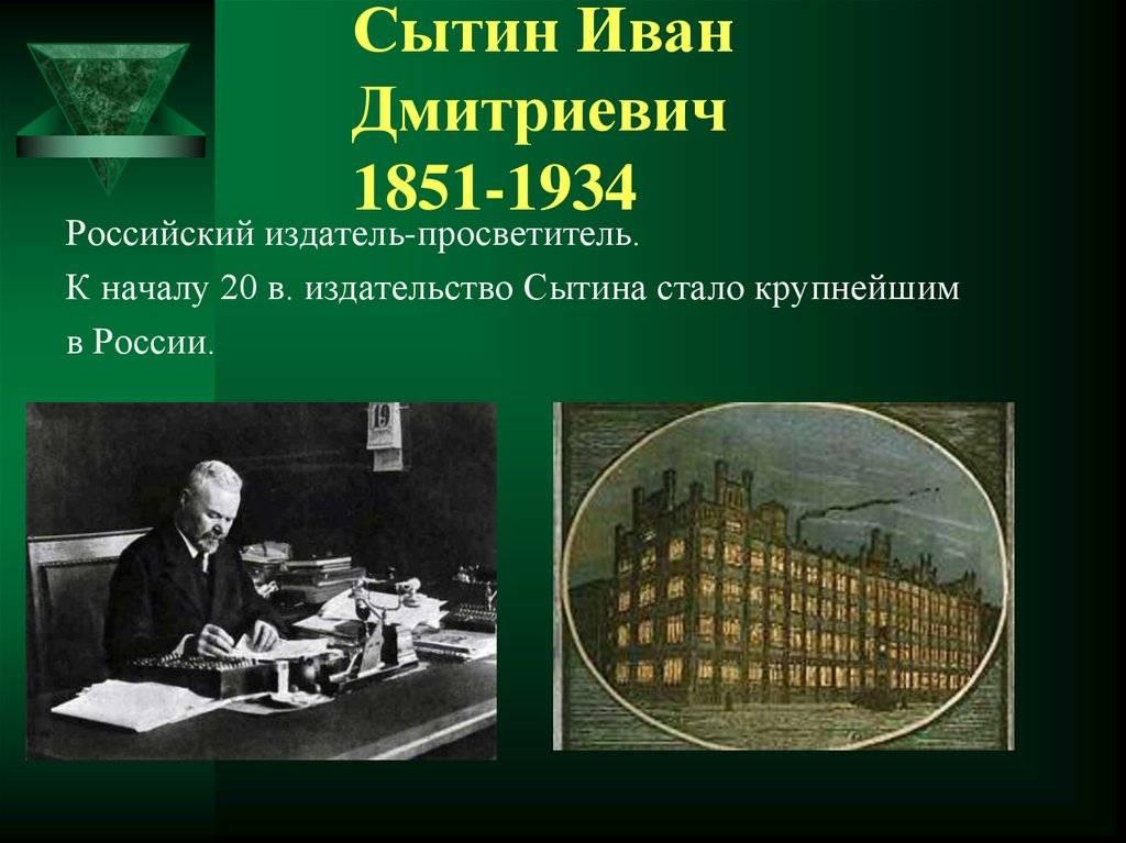 Иван дмитриевич сытин
