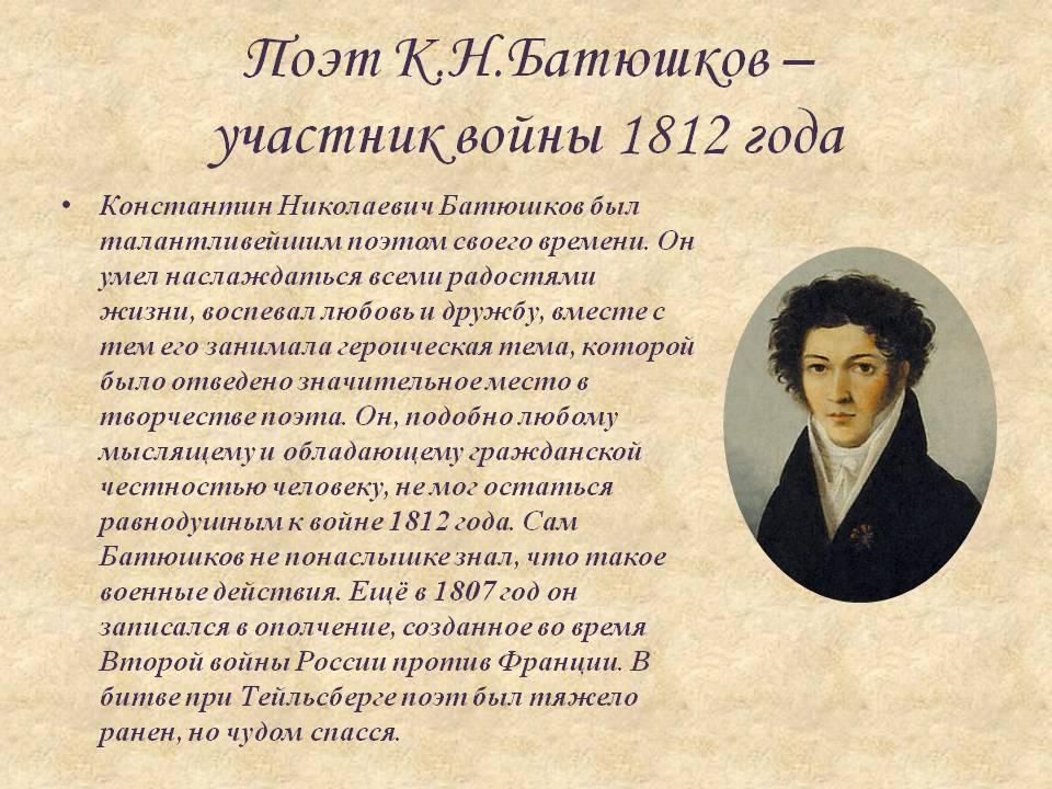 Константин батюшков - биография, личная жизнь, фото