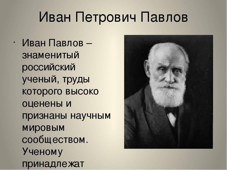 Иван петрович павлов. краткая биография для детей 3-4 класса