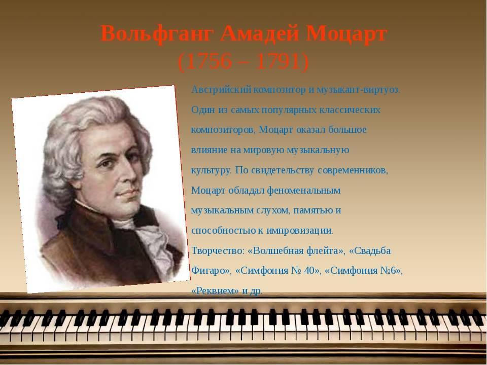 Доклад великие композиторы 6 класс сообщение