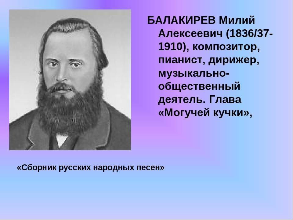 Биографиямилия алексеевичабалакирева