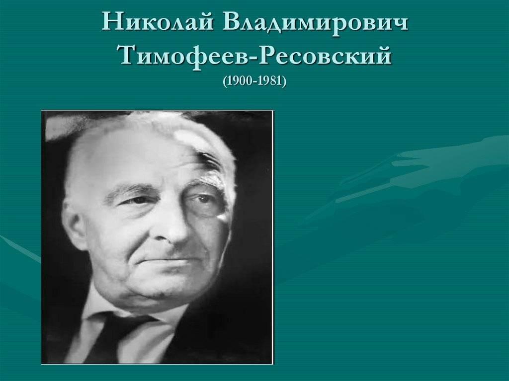 Н.в. тимофеев-ресовский - вики
