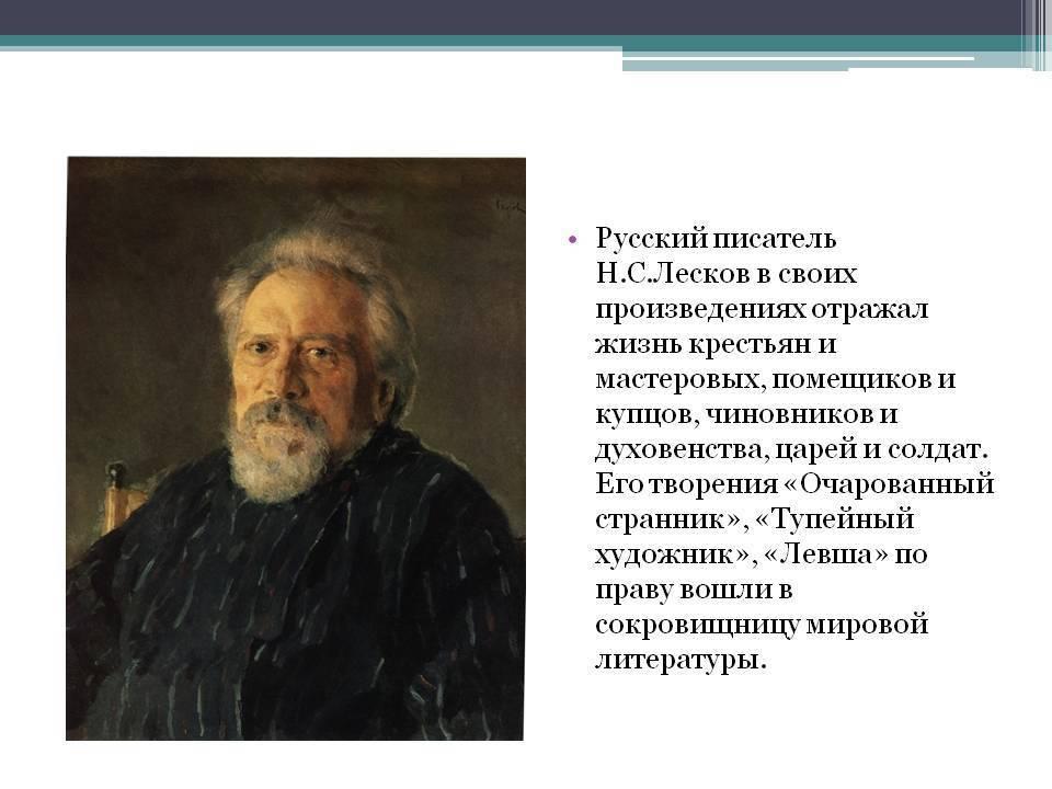 Лесков николай семёнович: краткая биография, детство, образование, творчество