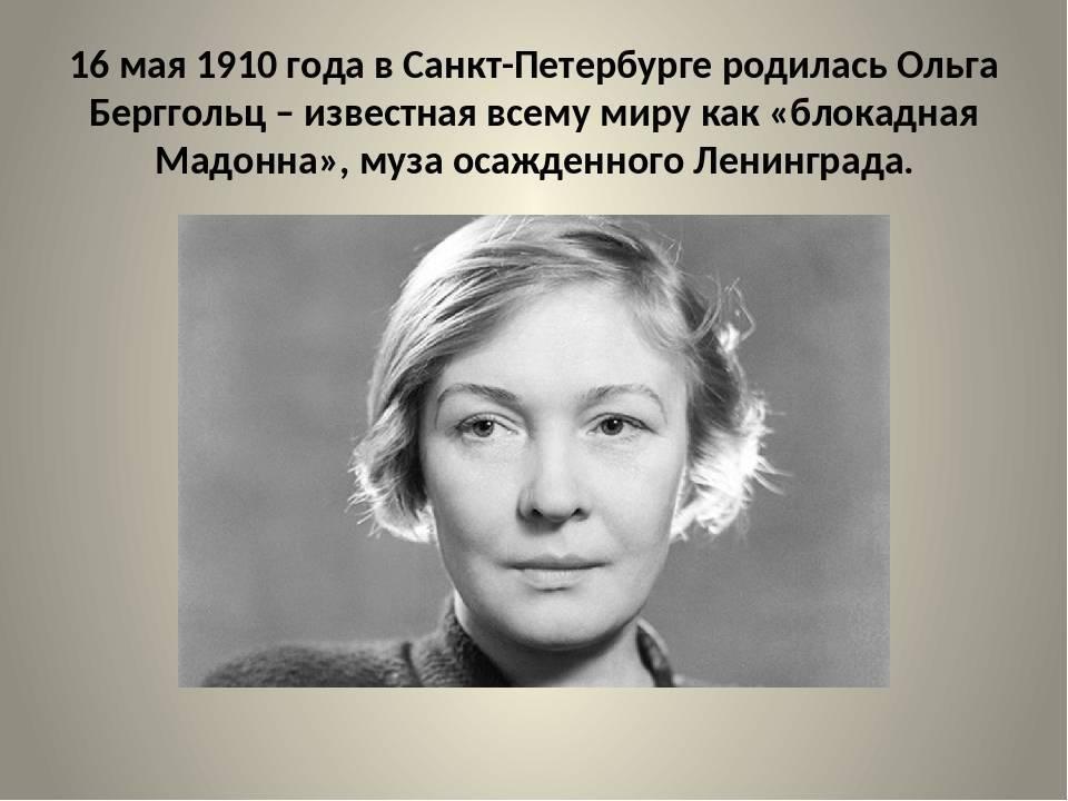 Ольга берггольц биография