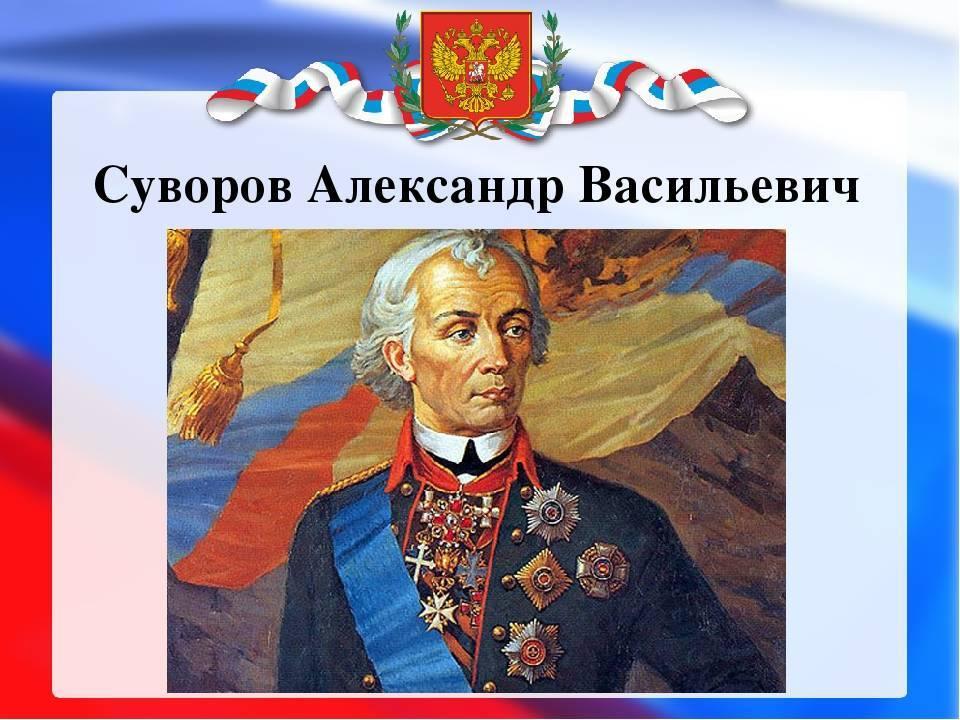 Биографияалександра васильевичасуворова