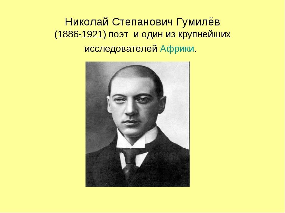 Николай гумилев – главный денди серебряного века