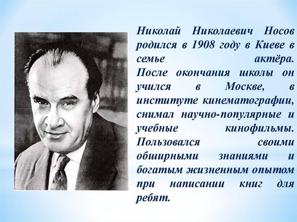 Биография николая носова | краткие биографии