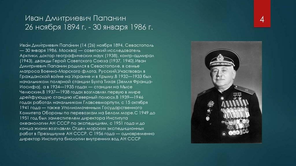 Иван дмитриевич папанин