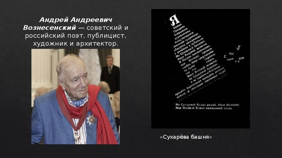 Краткая биография андрея вознесенского (жизнь и творчество)