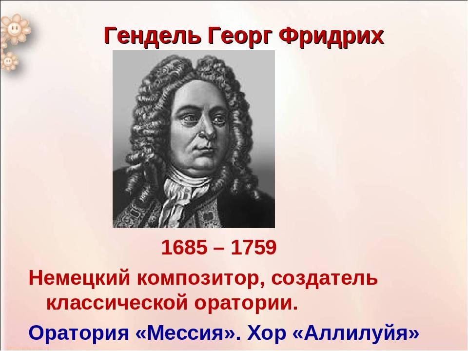 Георг фридрих гендель. тайная жизнь великих композиторов