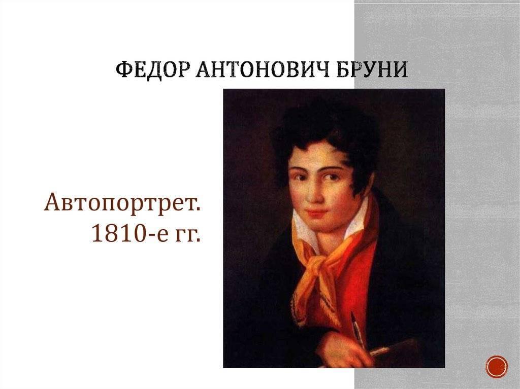 Бруни, федор антонович -  биография