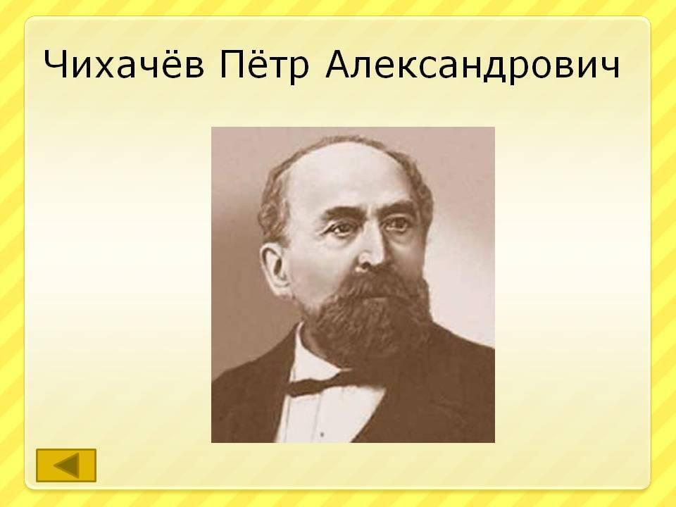 Чихачёв пётр александрович