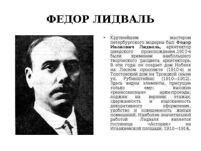 Лидваль, фёдор иванович, творчество