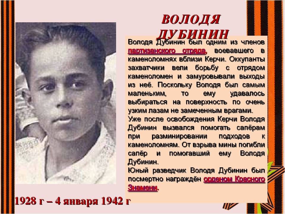 Владимир дубинин (володя дубинин) — фото, биография, подвиг, причина смерти, герой - 24сми