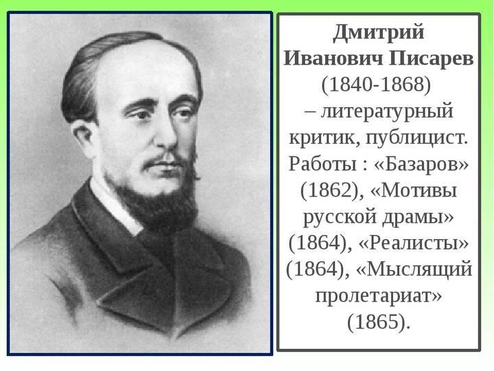 Писарев, дмитрий иванович — википедия. что такое писарев, дмитрий иванович