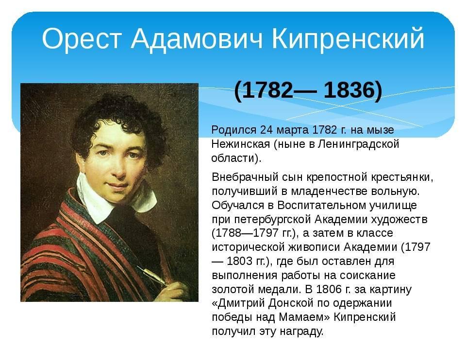 Орест адамович кипренский, художник. картины с названиями